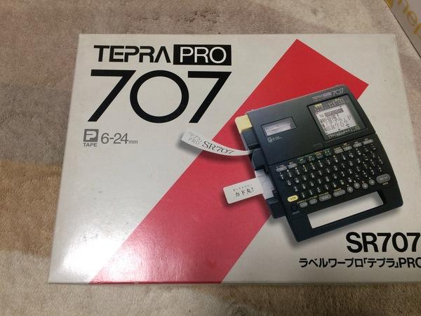 本日の買取品は、テプラ707です。のサムネイル