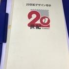 神奈川県海老名市にて切手買取していました。