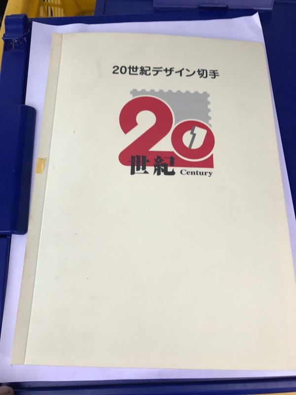 神奈川県海老名市にて切手買取していました。のサムネイル