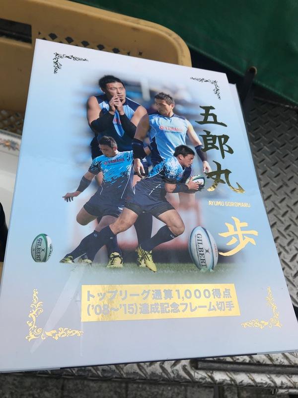 神奈川県伊勢原市大住台にて、五郎丸プレミヤ切手シート買取ました。のサムネイル