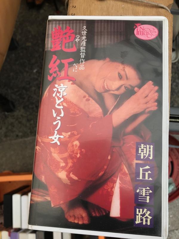 神奈川県厚木市中荻野にて、VHS買取ました。のサムネイル