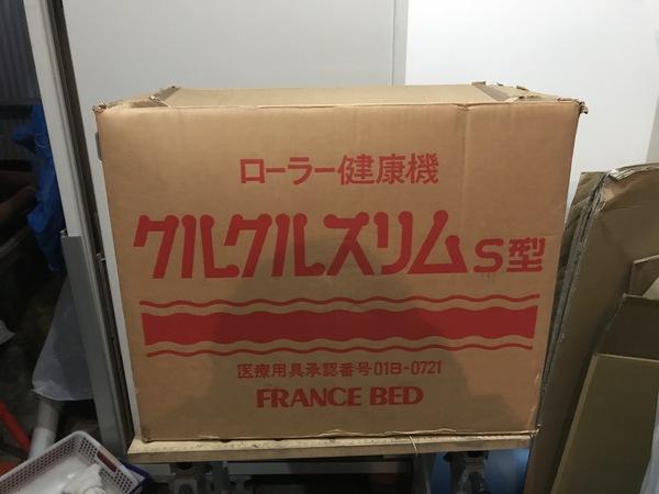 神奈川県相模原市南区にて、クルクルスリム健康器具を買取ました。のサムネイル
