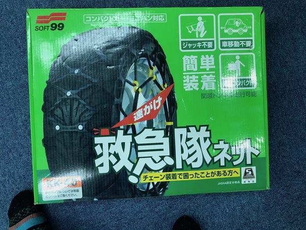 神奈川県相模原市緑区にて、タイヤチェーンの買取しました。のサムネイル