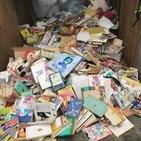 神奈川県相模原市中央区にて、2トン分の古本を引き取りました。